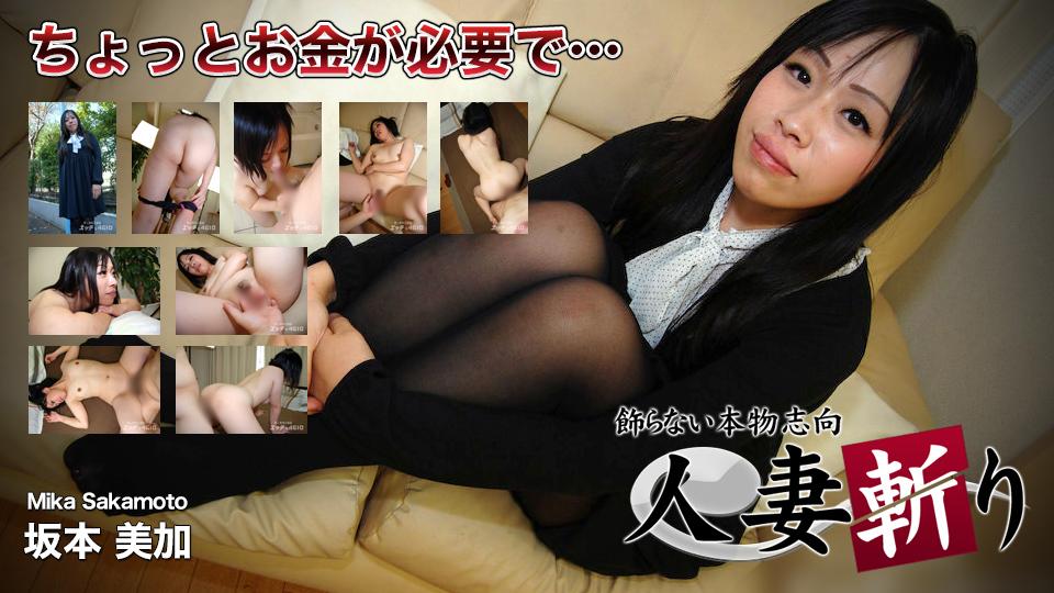 坂本 美加:人妻斬り
