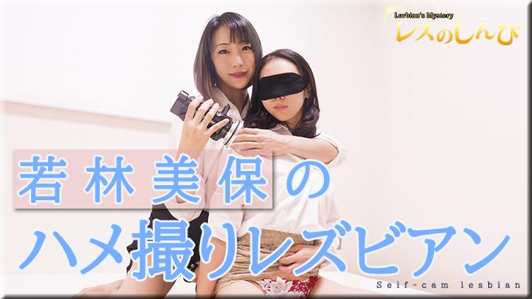 若林美保のハメ撮りレズビアン〜みほさんとちひろちゃん〜2:レズのしんぴ