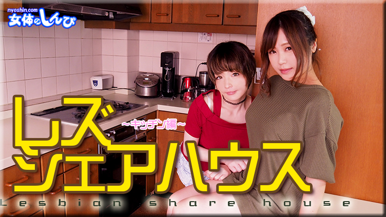 レズシェアハウス〜まゆちゃんとゆうちゃん〜1:レズのしんぴ