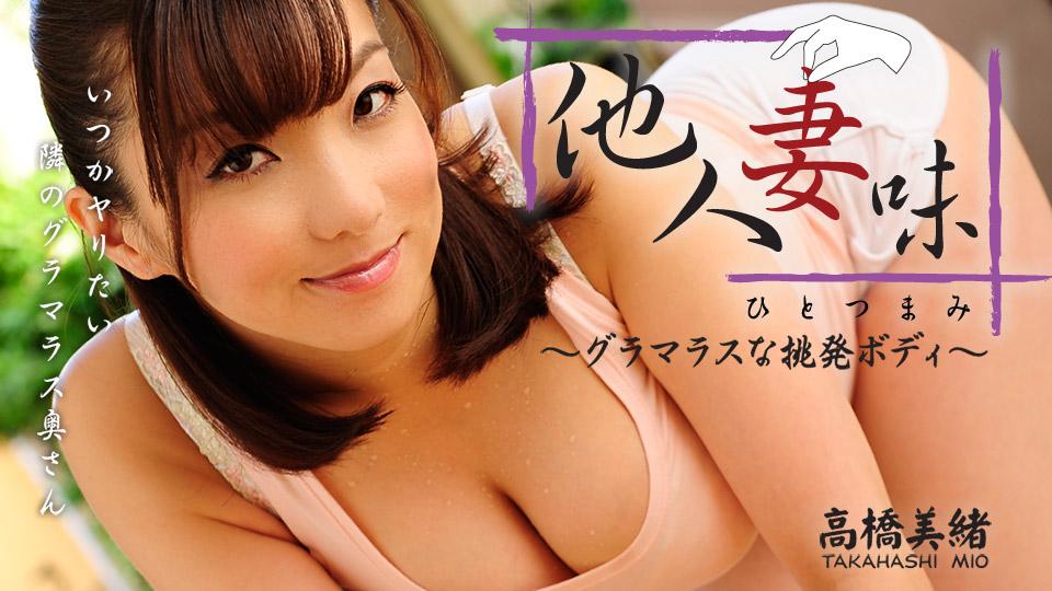 他人妻味〜グラマラスな挑発ボディ〜:高橋美緒