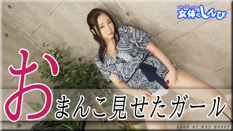 りな:オマンコ見せたガール【女体のしんぴ】