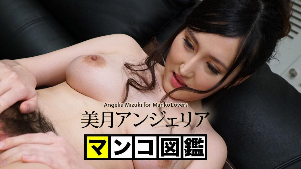 マンコ図鑑 美月アンジェリア:エロックスジャパンZ