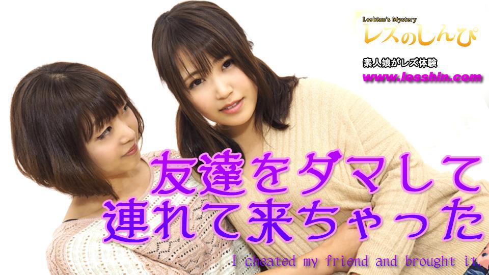 マニア レズのしんぴ めい まゆ PPV(単品購入/販売)