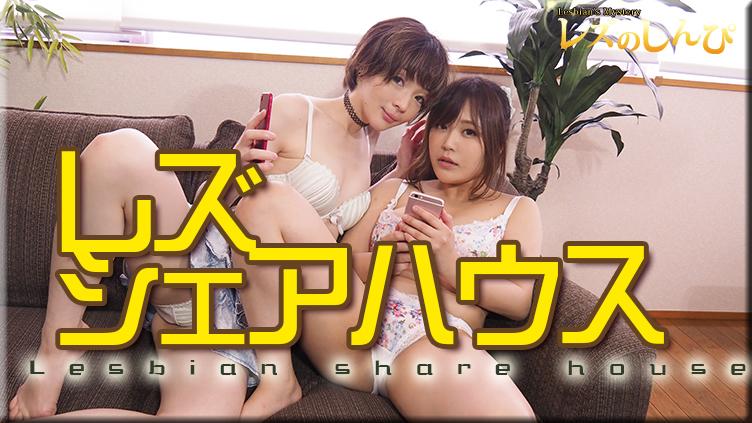レズシェアハウス〜まゆちゃんとゆうちゃん〜2:レズのしんぴ