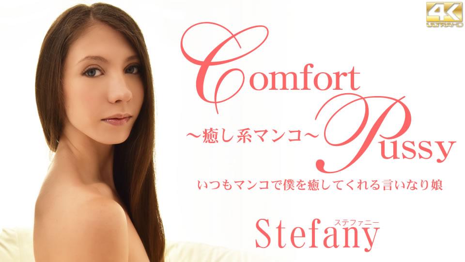 いつもマンコで僕を癒してくれる言いなり娘 Comfort Pussy Stefany:金髪天國