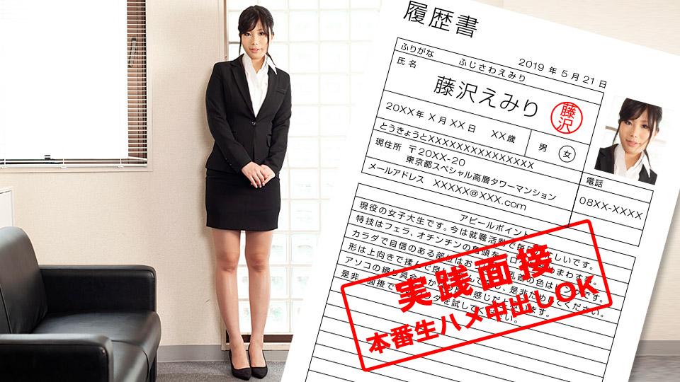 現役女子大生のカラダを張った就職面談:一本道