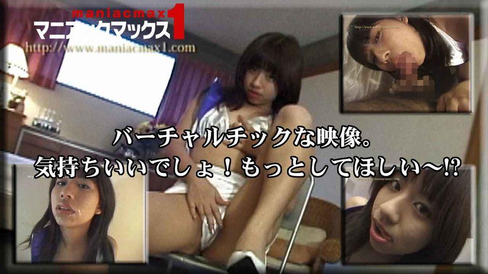 松下絵里奈:バーチャルチックな映像。気持ちいいでしょ!もっとしてほしい〜!?【マニアックマックス1】