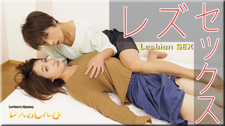 レズセックス〜しずかさんとまりあさん〜1:しずか まりあ:レズのしんぴ