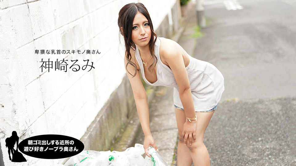 朝ゴミ出しする近所の遊び好き隣のノーブラ奥さん 神崎るみ:一本道