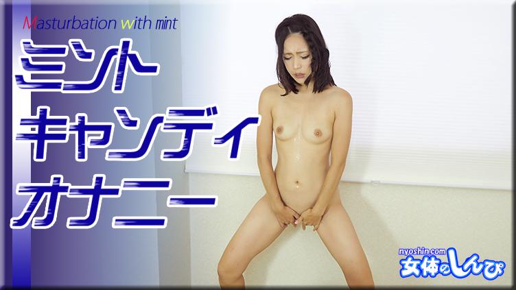 ミントキャンディーオナニー:女体のしんぴ