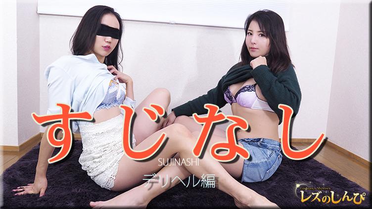 すじなし〜まきちゃんとちひろちゃん〜2:レズのしんぴ