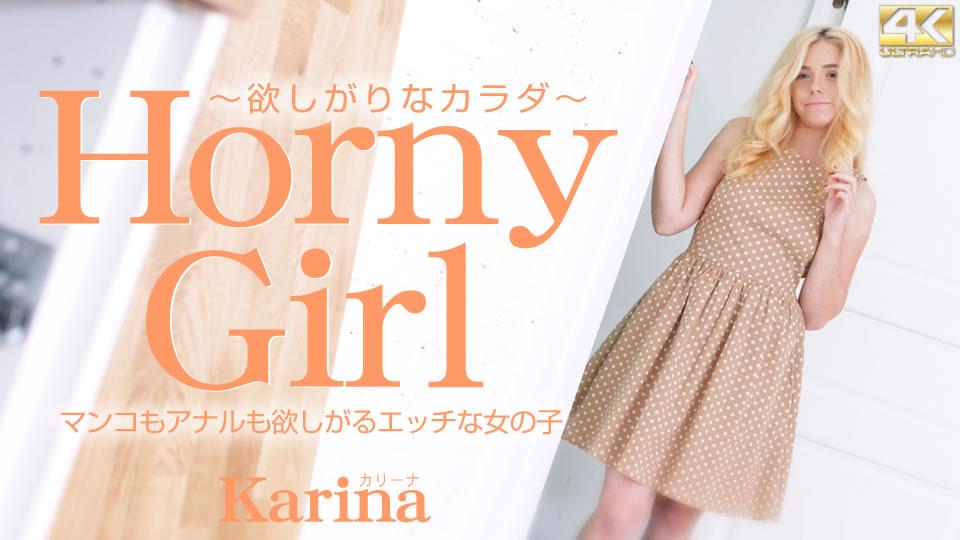 マンコもアナルも欲しがるエッチな女の子 Horny Girl 欲しがりなカラダ Karina:金髪天國