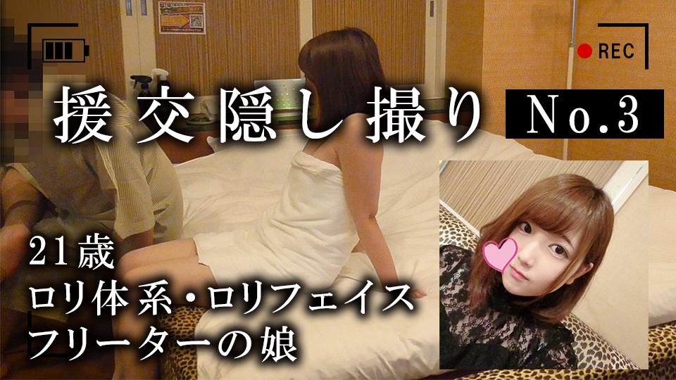 素人 援ポリオ・ヤルマーニ 円光娘  PPV(単品購入/販売)