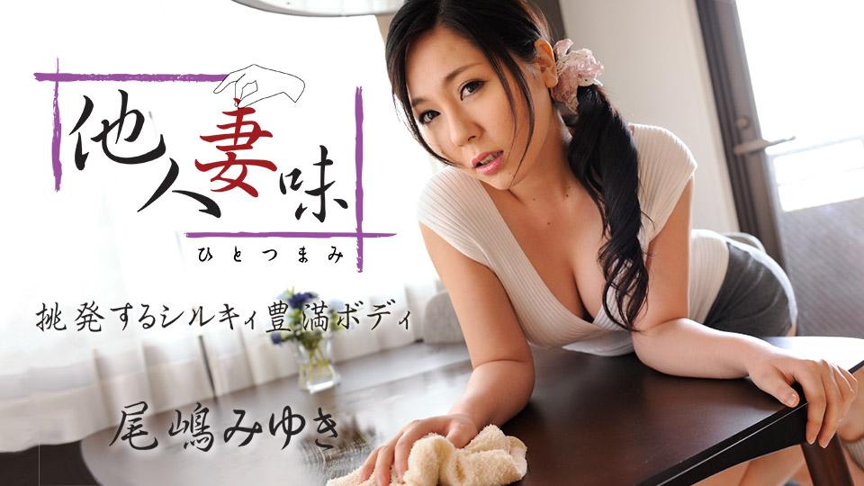 他人妻味〜挑発するシルキィ豊満ボディ〜:尾嶋みゆき