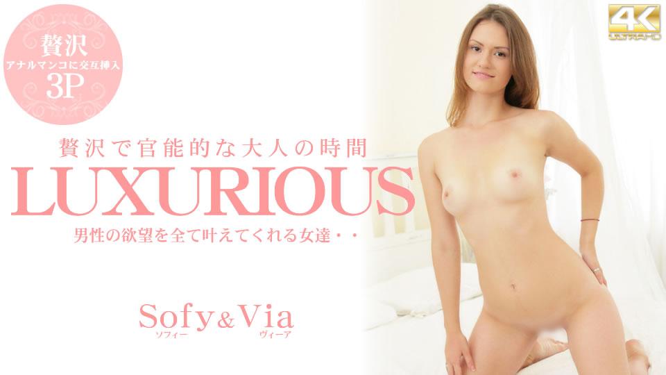 贅沢で官能的な大人の時間 男性の欲望を全て叶えてくれる女達 LUXURIOUS Sofy&Via:金髪天國
