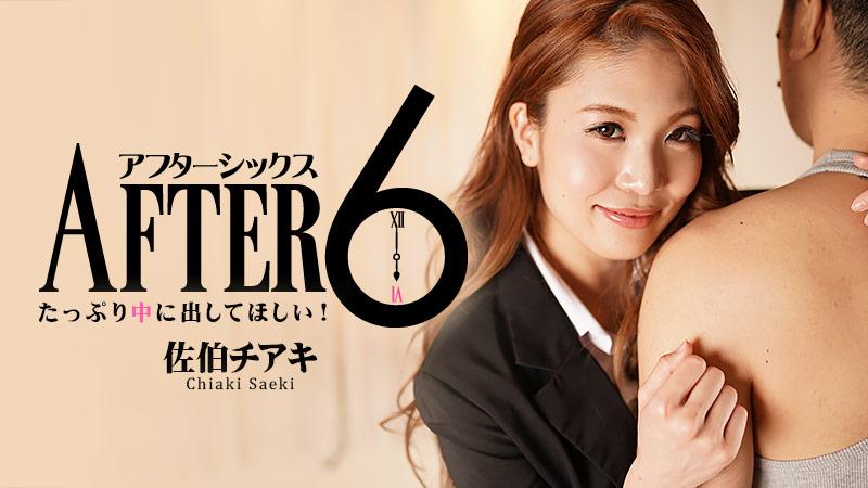 アフター6〜たっぷり中に出してほしい!〜:Heyzo