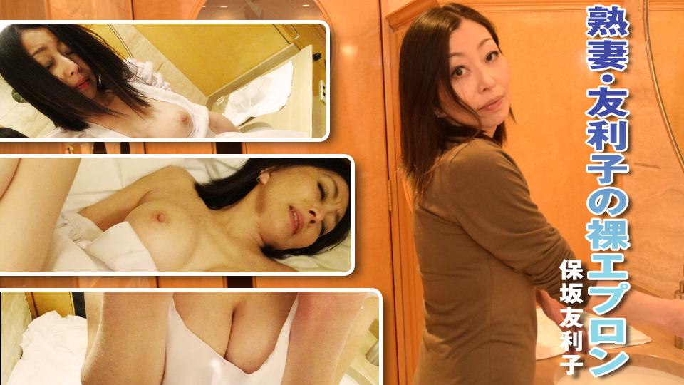 熟妻・友利子の裸エプロン:av9898