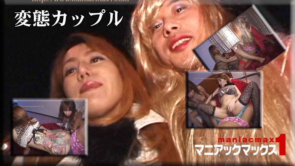 マニア マニアックマックス1 冴木麗香/水島早苗  PPV(単品購入/販売)