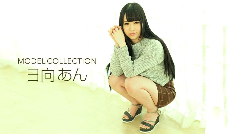 モデルコレクション 日向あん:一本道