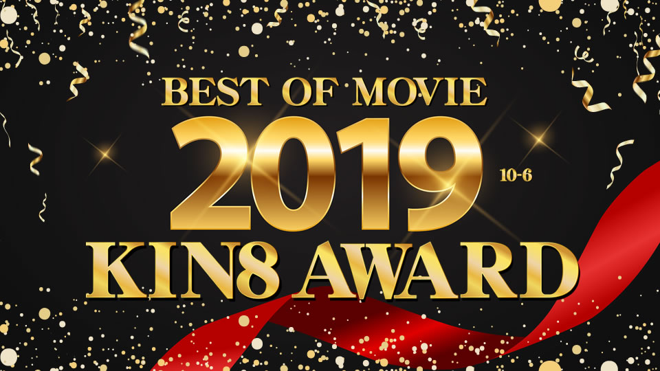 KIN8 AWARD BEST OF MOVIE 2019 10位〜6位発表:金髪天國