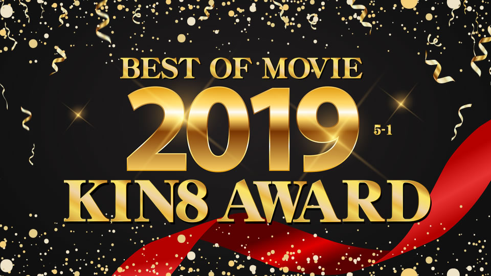 KIN8 AWARD BEST OF MOVIE 2019 5位〜1位発表:金髪天國