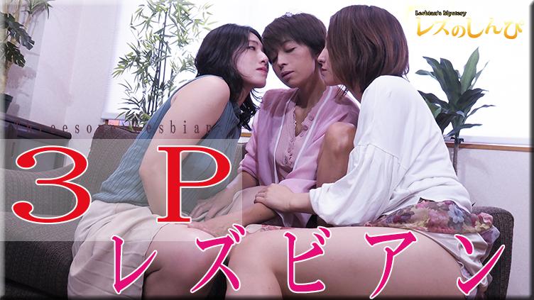 3Pレズビアン〜しずかちゃんとなほこちゃんとまりあさん〜1:レズのしんぴ