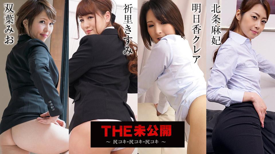 THE 未公開 〜尻コキ・尻コキ・尻コキ〜:カリビアンコム