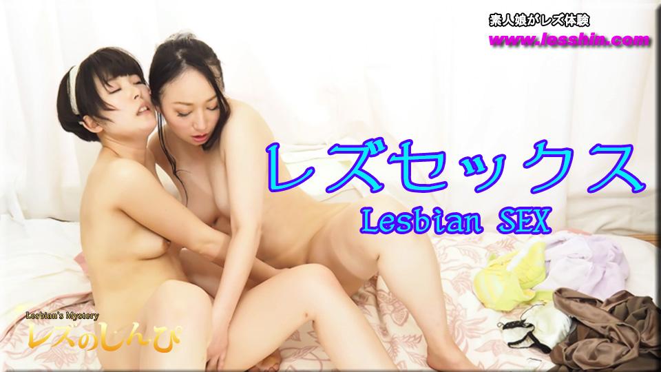 レズのしんぴ Hey動画無修正 HD レズ 素人 スリム お姉さん