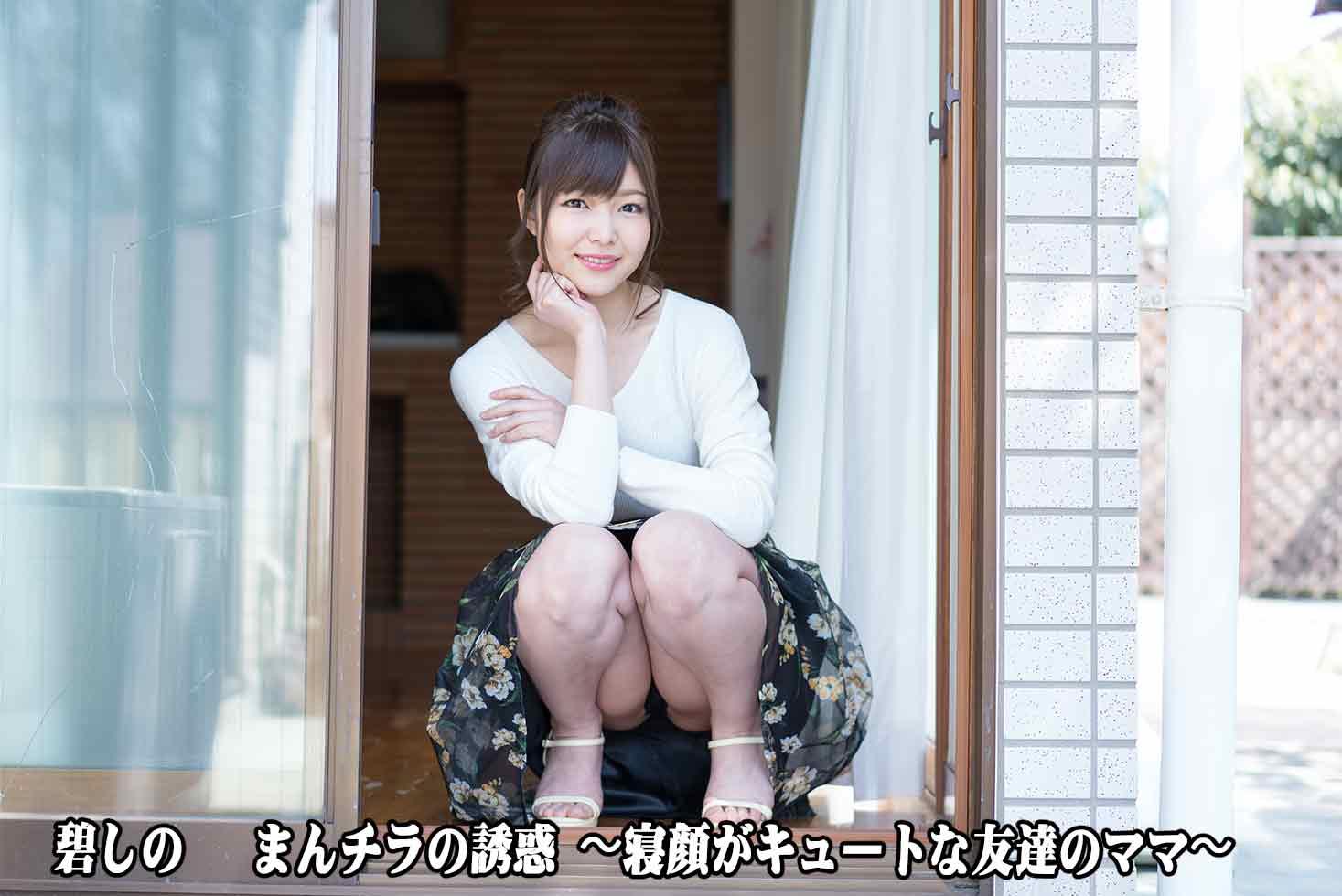 まんチラの誘惑 〜寝顔がキュートな友達のママ〜:碧しの