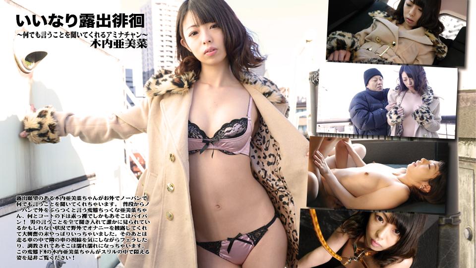 av9898 Hey動画 カリビアンコム 無修正 痴女 美少女 野外露出 有名女優 HD 拘束