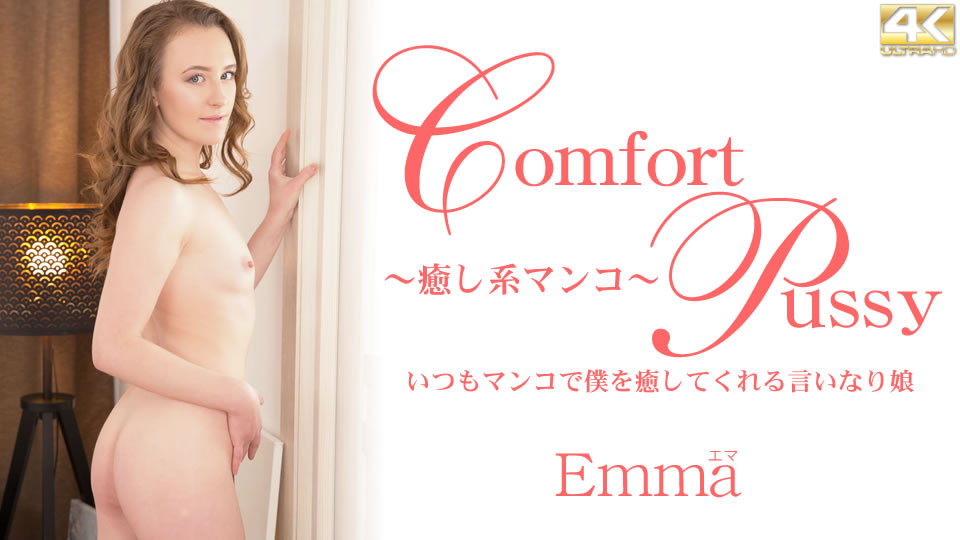 いつもマンコで僕を癒してくれる言いなり娘 Comfort Pussy Emma Fantazy:金髪天國