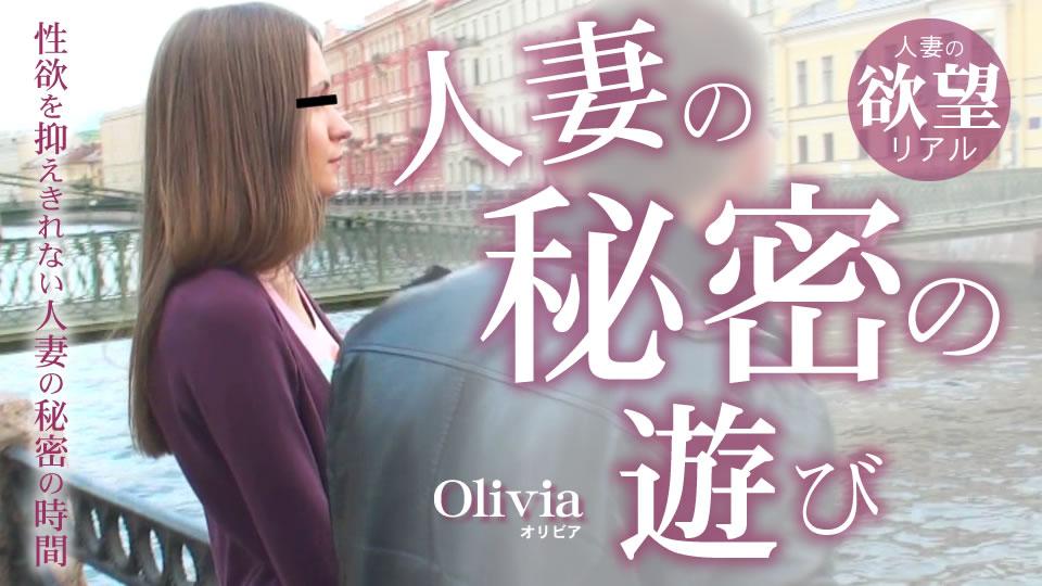 人妻の秘密の遊び 性欲を抑えきれない人妻の秘密の時間 Olivia:オリビア:金髪天国