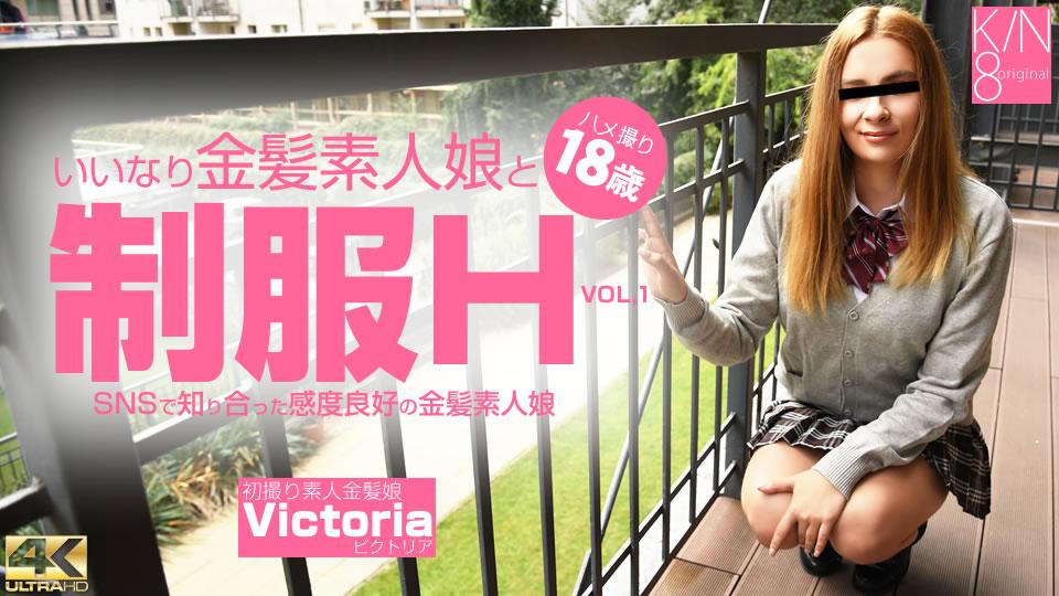 VIP先行配信 SNSで知り合った感度良好の金髪素人娘 制服H ハメ撮り18歳 Victoria:金髪天國