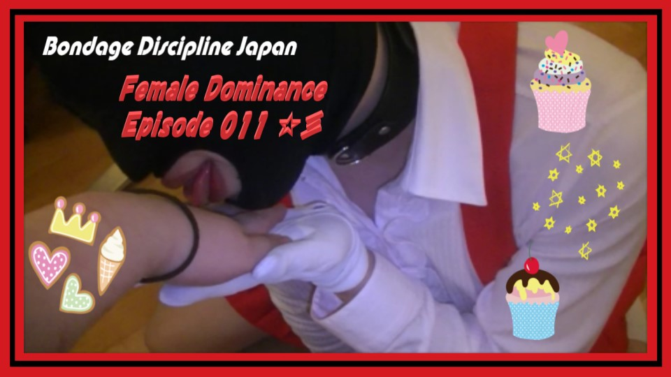 Female Dominance Episode 011 ☆彡【Bondage Discipline Japan-hey】テンメイナナ
