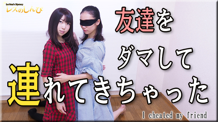 友達をダマして連れてきちゃった〜ちひろちゃんとはるちゃん〜1:レズのしんぴ