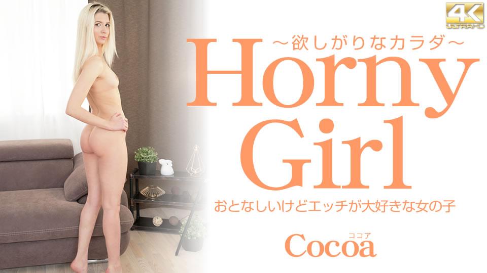 Horny Girl 大人しいけどエッチが大好きな女の子 Cocoa:金髪天國