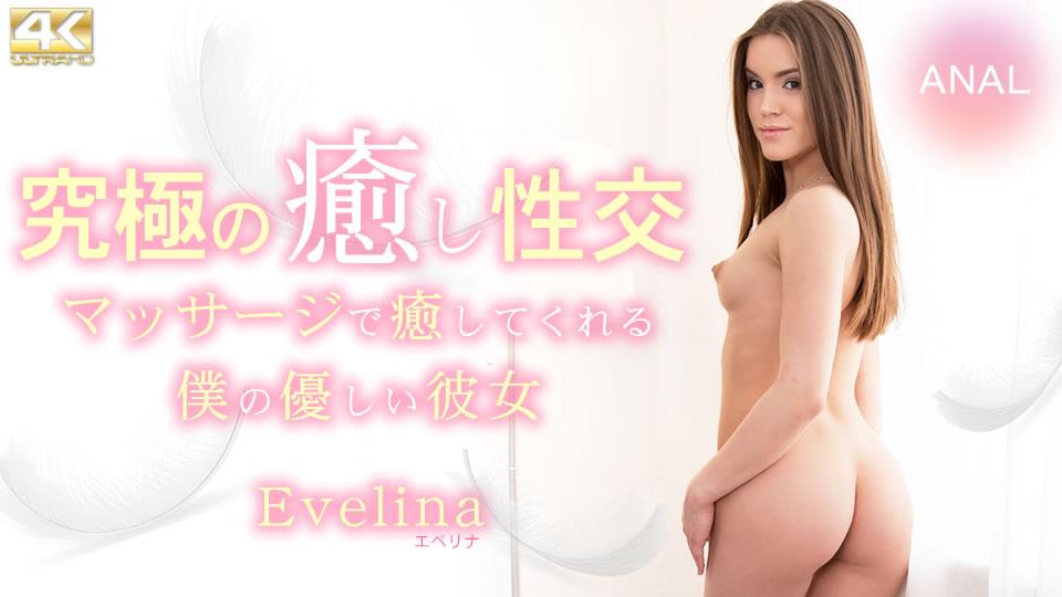 究極の癒し性交 マッサージで癒してくれる僕の優しい彼女 Evelina:金髪天國