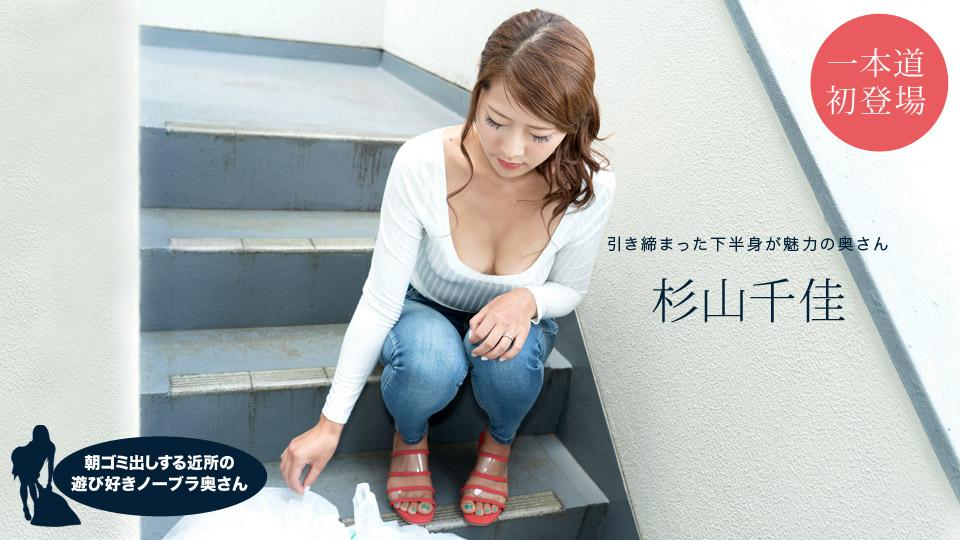 朝ゴミ出しする近所の遊び好きーブラ奥さん 杉山千佳:一本道