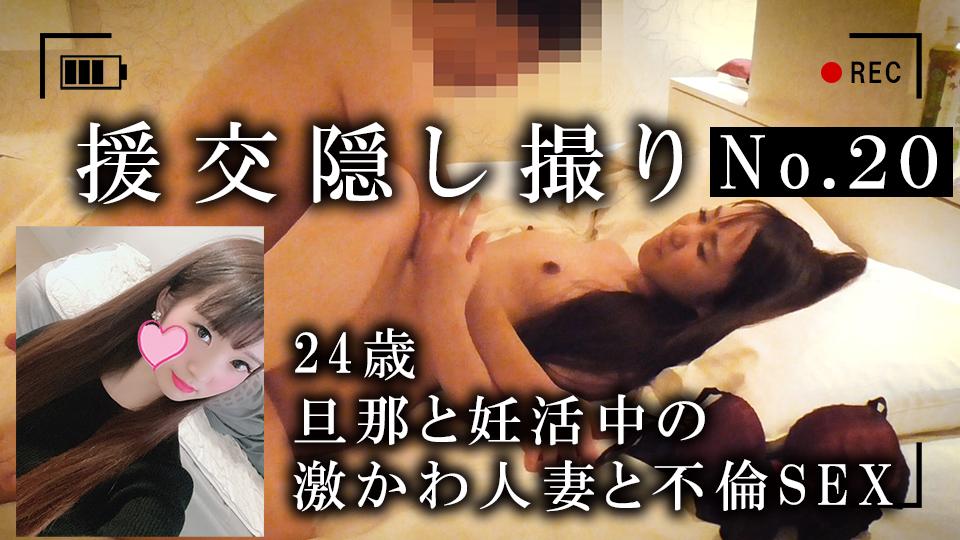 援交の隠し撮り[No.20]24歳 旦那と妊活中の激かわ人妻と不倫セックス:援ポリオ・ヤルマーニ