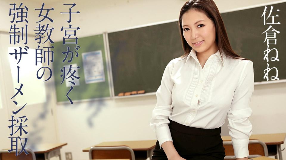 子宮が疼く女教師の強制ザーメン採取:カリビアンコム