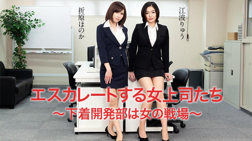エスカレートする女上司たち 〜下着開発部は女の戦場〜:カリビアンコム