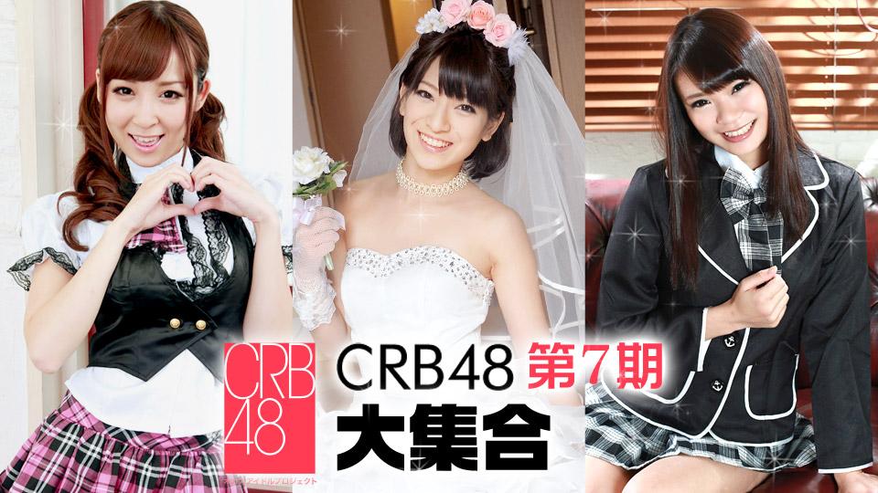 CRB48 第7期:カリビアンコムプレミアム