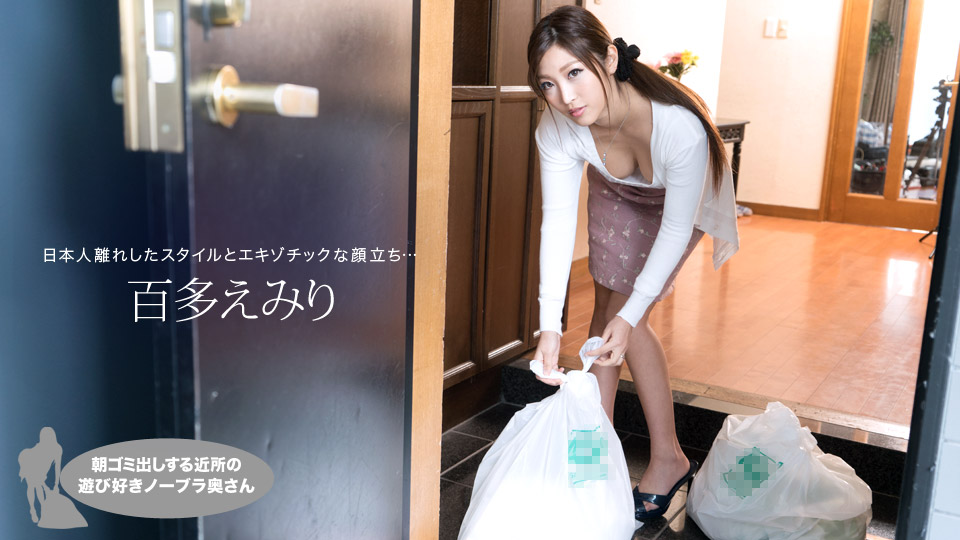朝ゴミ出しする近所の遊び好きノーブラ奥さん 百多えみり:エロックスジャパンZ