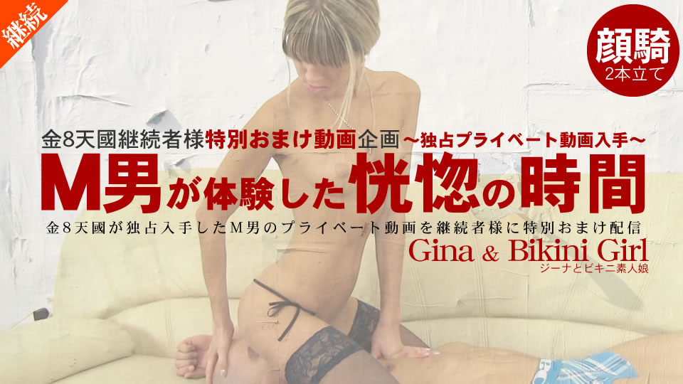 M男が体験した恍惚の時間 顔騎2本立て Gina Gerson:金髪天國