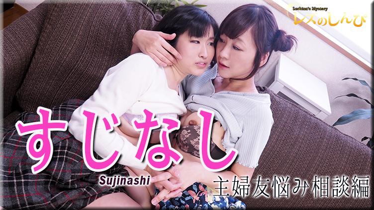 SUJINASHI〜ありさちゃんとこゆきちゃん〜2:レズのしんぴ