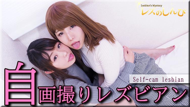 自画撮りレズビアン〜あんなちゃんとすみれちゃん〜1:レズのしんぴ