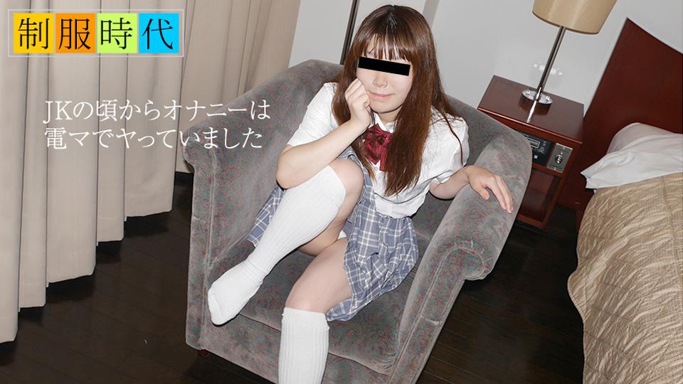 制服時代 〜電マ好きな私のクリトリス〜:天然むすめ
