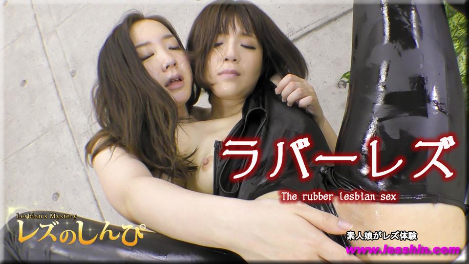ラバーレズ〜かなちゃんとりなちゃん〜1:レズのしんぴ