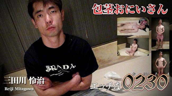 三田川 怜治:エッチな0230