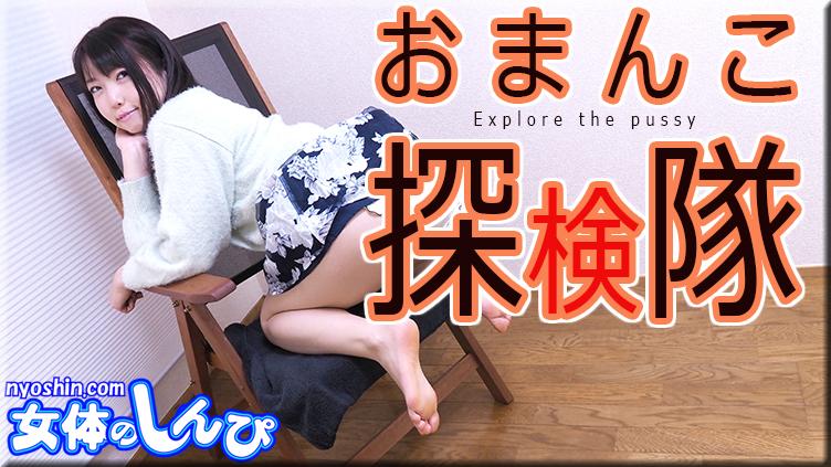 おまんこ探検隊:女体のしんぴ:サンプル動画 へ お気に入り 0